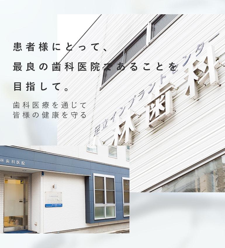 患者様にとって、最良の歯科医院であることを目指して。